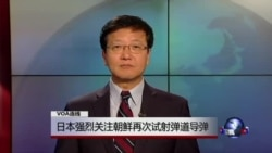 VOA连线: 日本强烈关注朝鲜再次试射弹道导弹