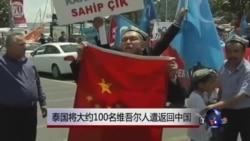 泰国将大约100名维吾尔人遣返回中国