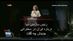 رئیس سازمان سیا درباره ایران در سخنرانی جدیدش چه گفت
