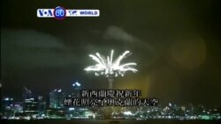 VOA國際60秒(粵語): 2014年12月31日