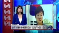 VOA连线:分析:韩国总统朴槿惠是否出席北京阅兵为何陷入两难?