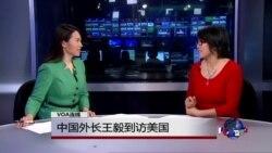 VOA连线:中国外长王毅到访美国