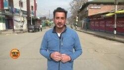 کشمیر میں لاک ڈاؤن یقینی بنانے کے لئے ڈرونز کا استعمال