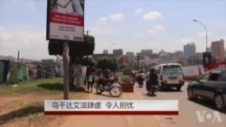 乌干达艾滋肆虐 令人担忧