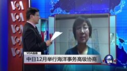 VOA连线:中日12月举行海洋事务高级协商;日本政府加紧部署西南诸岛的警戒体制