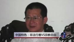 时事大家谈:中国特色:非法行善VS宗教自由