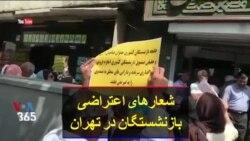 شعارهای اعتراضی بازنشستگان در تهران