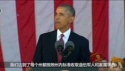 奥巴马呼吁美国人以实际行动帮助退伍军人