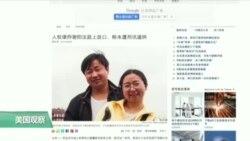 媒体观察: 美方助律师谢阳家人流亡美国