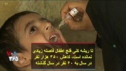 تا ریشه کنی فلج اطفال فاصله زیادی نمانده است؛ از ۳۵۰ هزار نفر در سال به ۶۰ نفر در سال گذشته