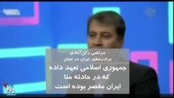 رژیم ایران تعهد داد که در فاجعه منا در سال ۹۴ و مرگ دو هزار نفر مقصر بوده است