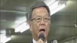 沖繩新長官主張遷出美國軍事基地