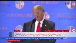 ترامپ: اگر کره شمالی برنامه هستهای را کنار بگذارد، نامحدود پیشرفت میکند
