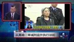 媒体观察:从高瑜二审减刑监外执行谈起