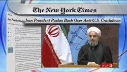 واکنش روحانی به حبس آمريکائيان در ايران
