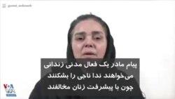 پیام مادر یک فعال مدنی زندانی: میخواهند ندا ناجی را بشکنند چون با پیشرفت زنان مخالفند