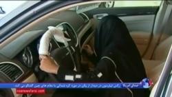یک روز پس از حق رانندگی برای زنان عربستان: یک زن دستیار شهردار «خُبر» شد