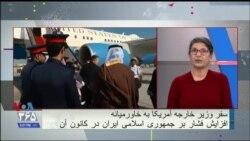 گزارش گیتا آرین از جزئیات سفر مایک پمپئو به بحرین