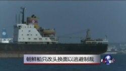 朝鲜船只改头换面以逃避制裁
