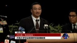 VOA连线:专家分析:马航MH370坠毁南印度洋