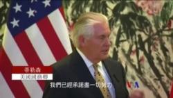 美國國務卿訪華重點談北韓問題(粵語)