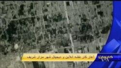 کاروان - آغاز کار نقشه دیجیتل شهر مزار شریف