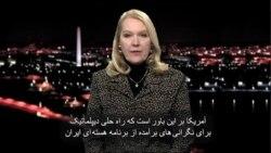 View From Washington: U.S. Concerns Involving Iran