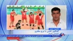 تحلیل مظفری از حضور لوزانو در والیبال ایران