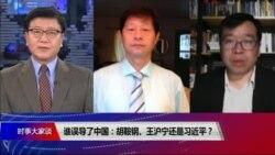 时事大家谈:谁误导了中国:胡鞍钢、王沪宁还是习近平?