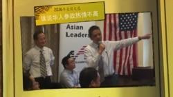 参与美国总统大选 华人不落后
