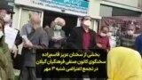 بخشی از سخنان عزیز قاسمزاده، سخنگوی کانون صنفی فرهنگیان گیلان، در تجمع اعتراضی شنبه ۳ مهر