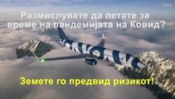 Колку е безбедно да се патува со авион во време на пандемија?