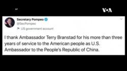 美國駐華大使布蘭斯塔德即將離任 投稿風波是否有關?