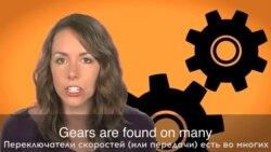 «Английский за минуту»: Switch Gears