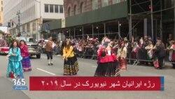 جشن رژه ایرانیان در شهر نیویورک؛ رقص در لباس زنان شمالی