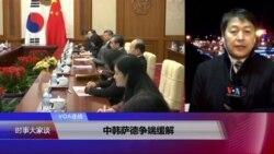 VOA连线(叶兵):中韩萨德争端缓解
