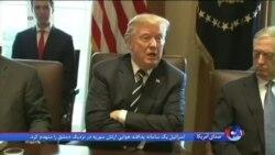 پرزیدنت ترامپ امروز در جلسه کابینه درباره توافق ایران چه گفت