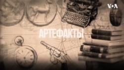 «Артефакты»: Выборы во время войны
