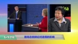 小夏看美国:首场总统辩论对选情的影响