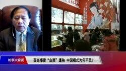 """时事大家谈: 蛋壳爆雷""""韭菜""""遭殃,中国模式为何不灵?"""