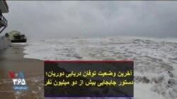 آخرین وضعیت توفان دریایی دوریان؛ دستور جابجایی بیش از دو میلیون نفر