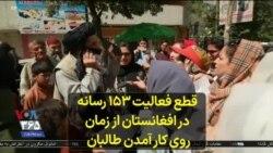 قطع فعالیت ۱۵۳ رسانه در افغانستان از زمان روی کار آمدن طالبان