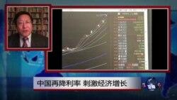 VOA连线:中国再降利率 刺激经济增长