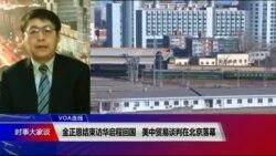 VOA连线(叶兵):金正恩结束访华启程回国 美中贸易谈判在北京落幕