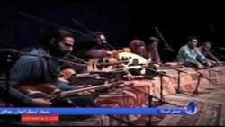 برگزاری کنسرت موسیقی در دانشگاههای ایران ممنوع شد