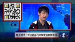 VOA卫视(2015年5月1日 第二小时节目:焦点对话 完整版)