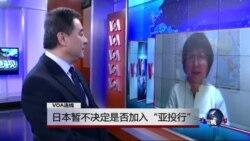 """VOA连线:日本暂不决定是否加入""""亚投行"""""""