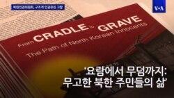 """""""김정은 정권, 주민 통제에 정치범수용소 이용"""""""