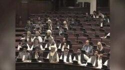 رای قانونگذاران به تمدید دوره پارلمان افغانستان