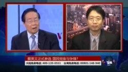 VOA卫视(2015年4月19日 第二小时节目)